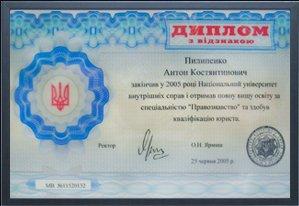 Красный юридический диплом