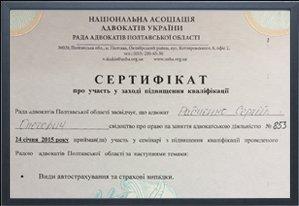 Сертифікат підвищення кваліфікації адвоката