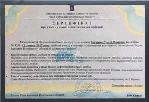 Сертификат адвоката о повышении квалификации
